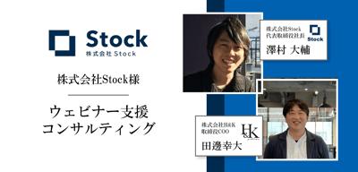 事例_Stock
