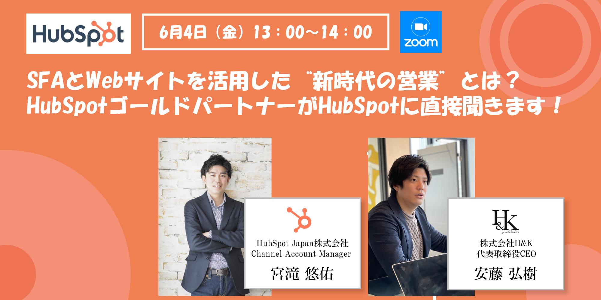 HUbspotウェビナー-2